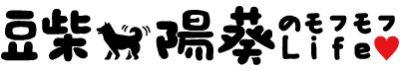 豆柴(ひまり)陽葵のモフモフLife成長日記ブログ